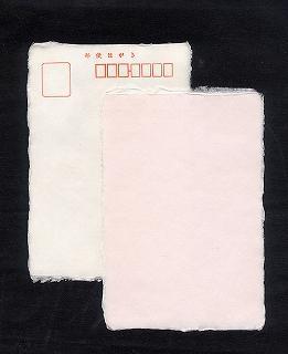 耳付きはがき ピンク  郵便番号枠あり